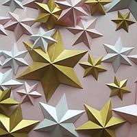 Набор 3D звезд 28 шт, фото 1