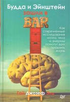 Гай Джозеф Эль Будда и Эйнштейн зашли в бар. Как современные исследования мозга, тела и энергии помогут вам продлить жизнь
