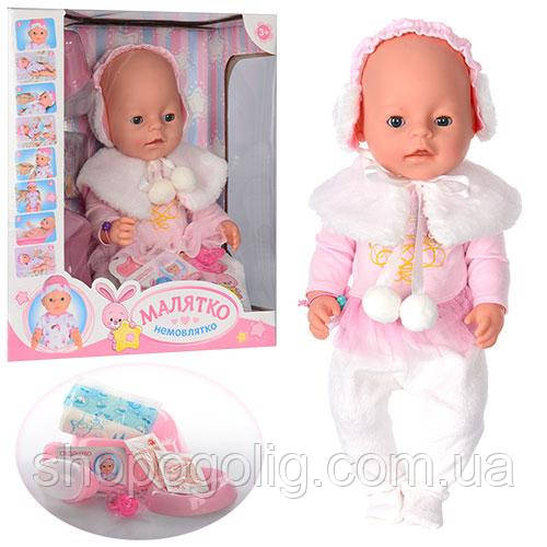 Кукла Пупс интерактивный  Беби Малятко BL010A-S-UA
