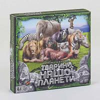 Игра настольная большая Животные нашей планеты G-JNP-01 New Данко Тойс - 218938
