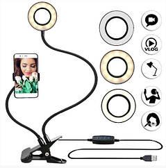 Набор блогера 2 в 1. Двойной гибкий штатив на прищепке с Led кольцом и держателем для телефона