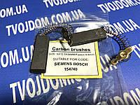 Щетки угольные для стиральной машины Bosch,Siemens клеенные (5мм*12.5мм*36мм) 154740 с пружиной