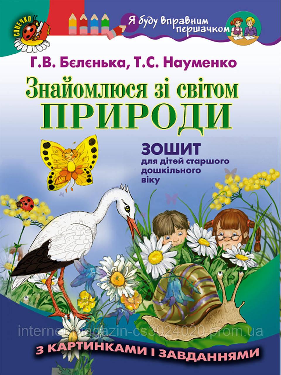 Знайомлюся зі світом природи. Зошит (для старшого дошкільного віку). Бєлєнька Р. В.
