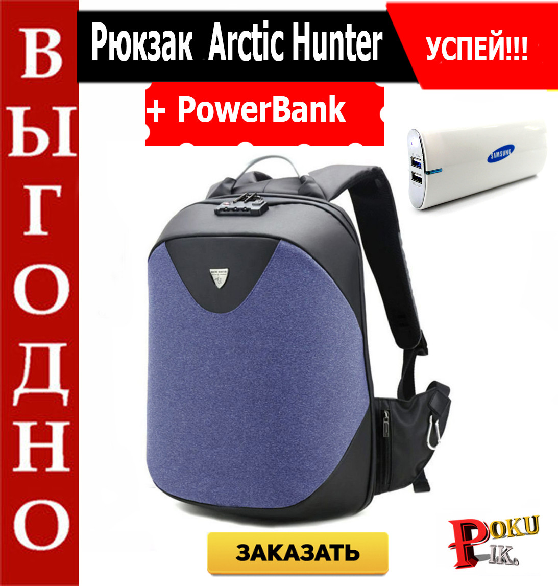 Городской рюкзак Arctic Hunter + PowerBank Samsung