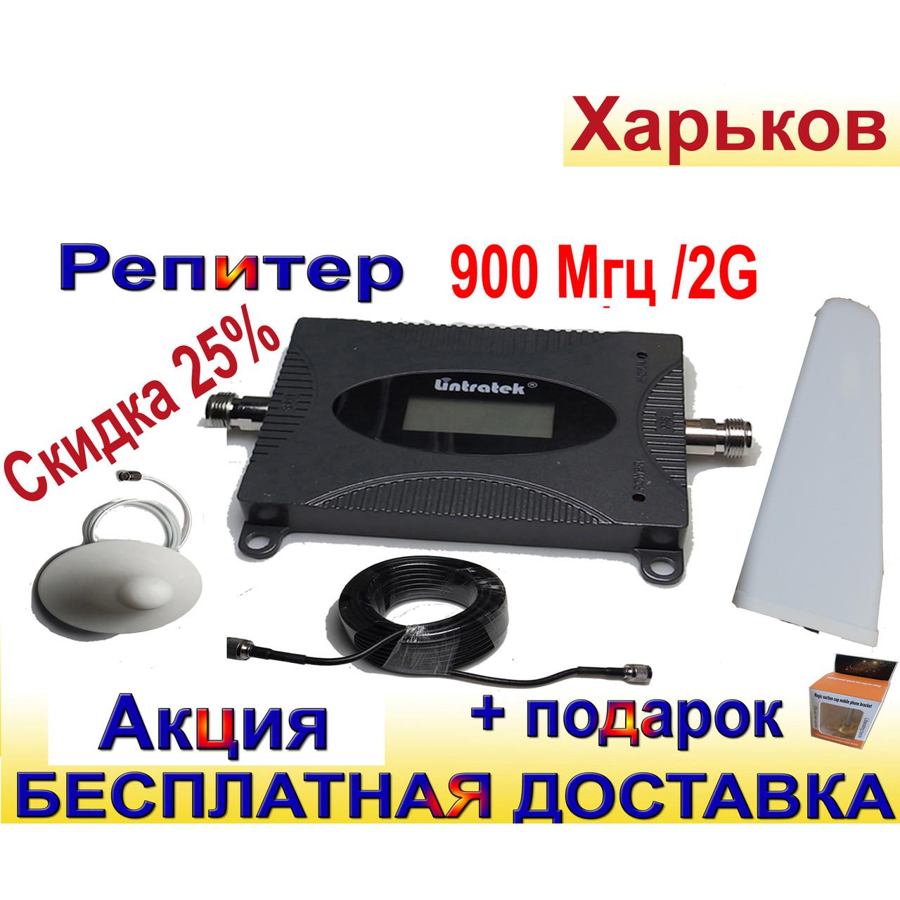 Оригинал 100% Усилитель сотовой связи  репитер GSM в Харькове  +Скидка +Подарок