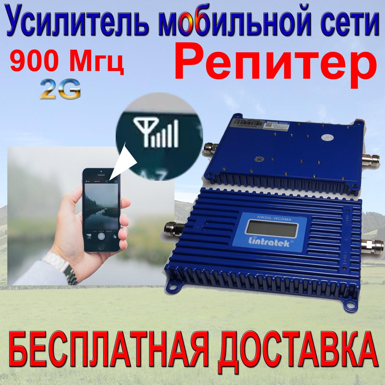 Усилитель сигнала сотовой связи - Репитер сигнала Мобильной связи GSM 900 МГц - комплект +Подарок +Скидка