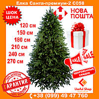 Елка литая Санта-премиум-2 180 см