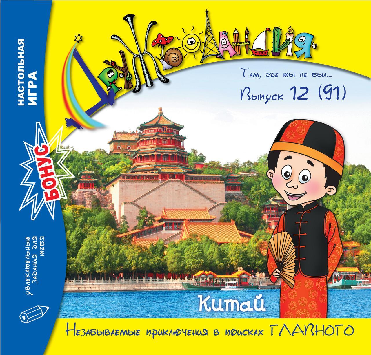 Дружболандия № 12-2019 (рус.) – Китай