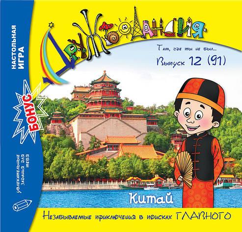 Дружболандия № 12-2019 (рус.) – Китай, фото 2