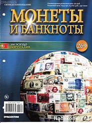 Монети та Банкноти журнальна серія ДеАгостини №269 - 200 ескудо (Португалія)
