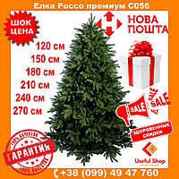 Елка литая Россо премиум 210 см