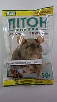 Родентицид Пітон Ультра 50 г - гранули від щурів, мишей, гризунів. Приманка готова до застосування.