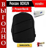 Рюкзак городской BOKUN + PowerBank Samsung
