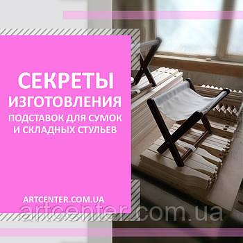Изготовление подставок и стульев
