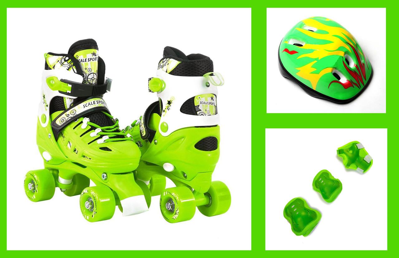 +Подарок +Детские Ролики Квады +Шлем+Защита Scale Sports Green, размер 29-33\34-38