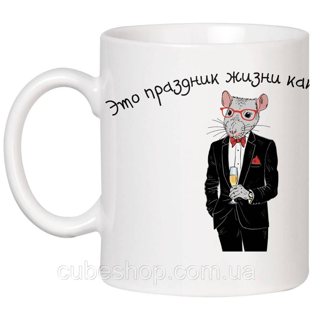 Чашка «Это праздник жизни какой-то!» (320 мл)