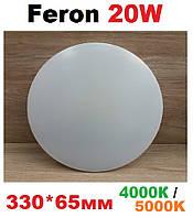 Светодиодный светильник Feron AL534 20W потолочный круглый 4000K, 5000K