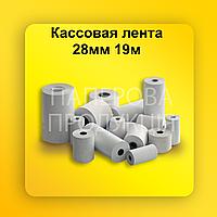 Кассовая лента термо 28 мм 19 м Собственное Производство касова стрічка