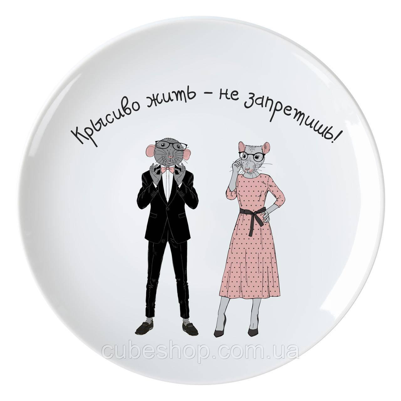 Тарелка «Крысиво жить не запретишь!»