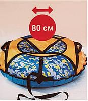 Надувные санки - ватрушка (тюбинг, диаметр 80 см)