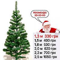 Новогодняя искусственная елка сосна 1,3 м с подставкой (ПВХ) новорічна штучна ялинка з підставкою, фото 1