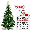 Новогодняя искусственная елка сосна 1,5 м с подставкой (ПВХ) новорічна штучна ялинка з підставкою