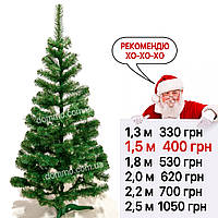 Новогодняя искусственная елка сосна 1,5 м с подставкой (ПВХ) новорічна штучна ялинка з підставкою, фото 1