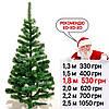 Новогодняя искусственная елка сосна 1,8 м с подставкой (ПВХ) новорічна штучна ялинка з підставкою