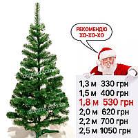 Новогодняя искусственная елка сосна 1,8 м с подставкой (ПВХ) новорічна штучна ялинка з підставкою, фото 1
