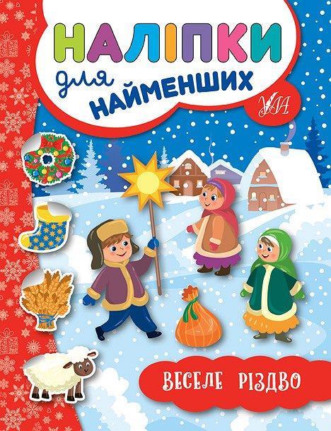 Наліпки для найменших. Веселе Різдво. Автор Сікора Ю.О.