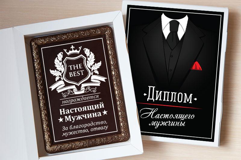 Шоколадный подарок ручной работы Диплом Настоящего мужчины