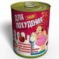 Консервированный Набор Для Похудения - Подарок Подруге - Подарок с Юмором