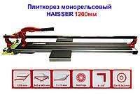 Плиткорез монорельсовый HAISSER 1200мм. ПрофиКачество!, фото 1