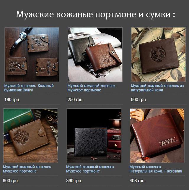 Мужские портмоне