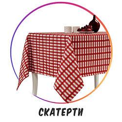 Скатерти Оптом