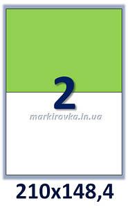Бумага самоклеющаяся формата А4. Этикеток на листе 2 шт. Размер: 210х148,4 мм. От 115 грн/упаковка*