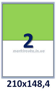 Самоклеющаяся папір формату А4. Етикеток на аркуші 2 шт. Розмір: 210х148,4 мм. Від 115 грн/упаковка*