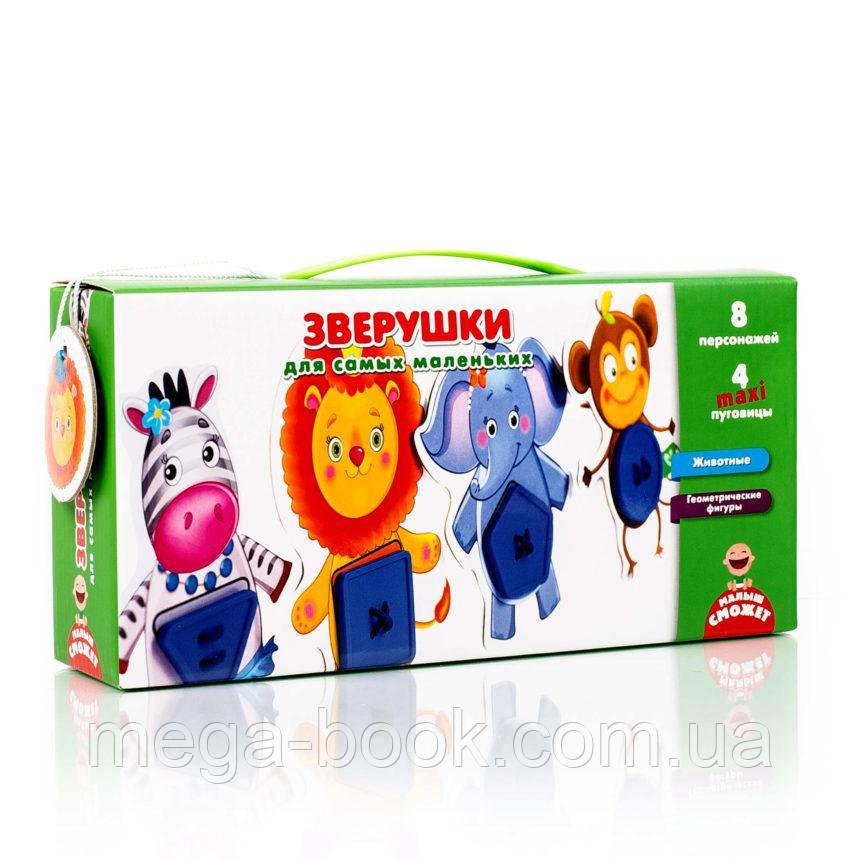 Игра с пуговицами «Зверушки» для самых маленьких