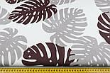 """Отрез ткани """"Большие листья монстеры"""" коричневые и серые на белом, 125 г/м2 (№1338а) размер 90*160, фото 3"""