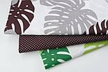 """Отрез ткани """"Большие листья монстеры"""" коричневые и серые на белом, 125 г/м2 (№1338а) размер 90*160, фото 7"""