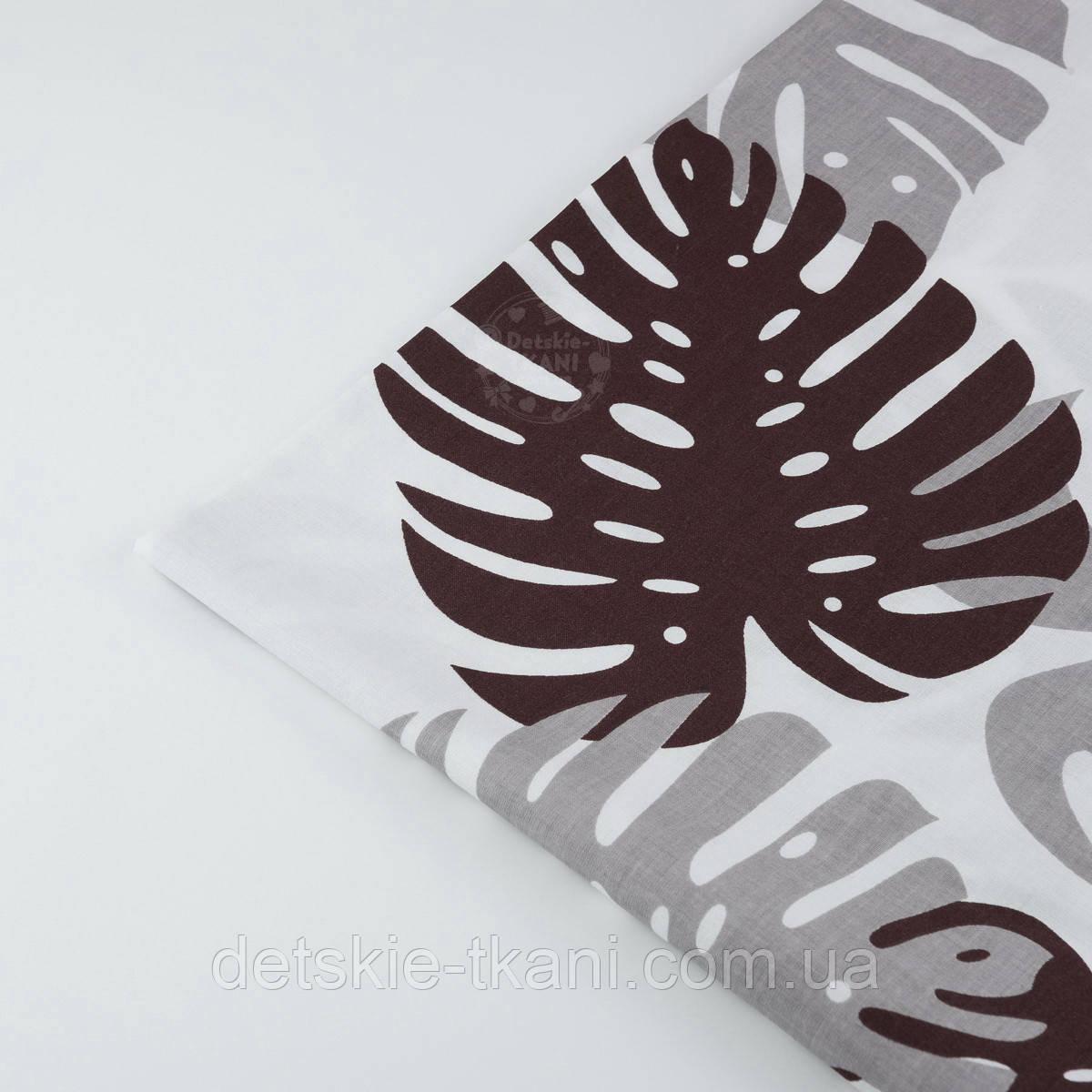 """Отрез ткани """"Большие листья монстеры"""" коричневые и серые на белом, 125 г/м2 (№1338а) размер 90*160"""