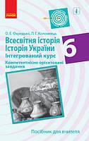Ранок Всесвітня історія Історія України 6 клас Посібник для вчителя Охредько