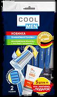Станки для бритья - Cool Men 5 шт