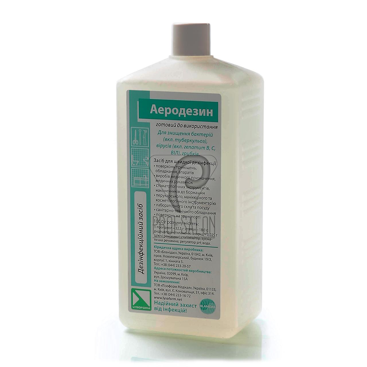 Аэродезин 1 литр, дезинфицирующиесредства для труднодоступных поверхностей и оборудования