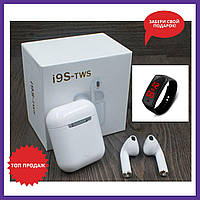 Беспроводные Блютуз Bluetooth Наушники I9TWS с боксом + Led часы  в Подарок