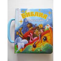 Библия для малышей - чемоданчик
