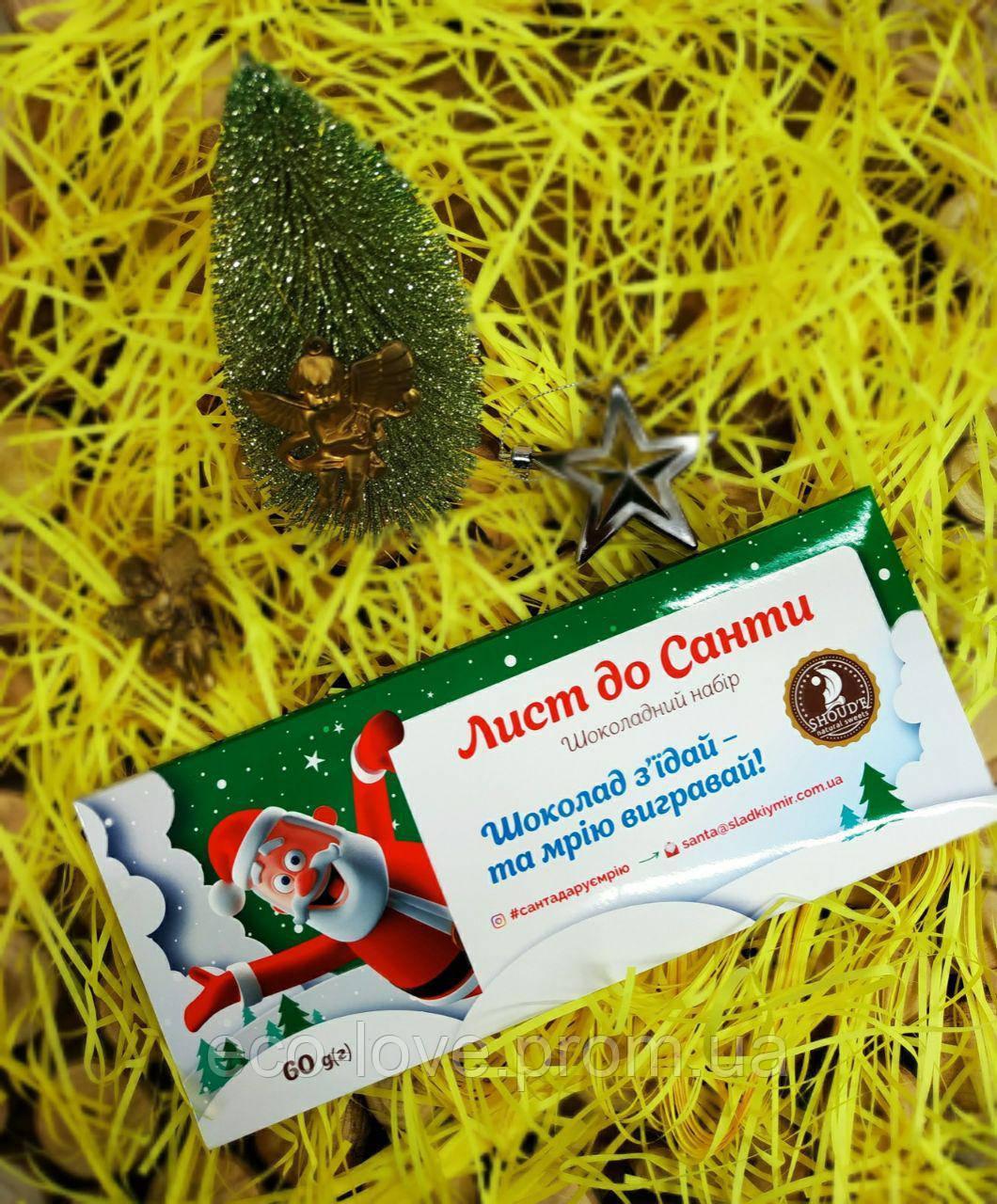 """Письмо Деду Морозу (Санте), Новогодний шоколадный набор. """"Сладкий мир"""", 60 грамм"""