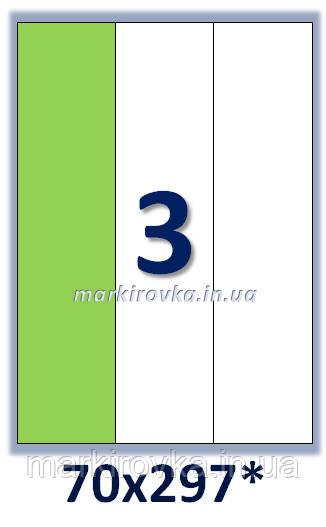 Бумага самоклеющаяся формата А4.Этикеток на листе А4: 3 шт. Размер: 70х297 мм. От 115 грн/упаковка*