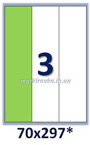 Самоклеющаяся папір формату А4.Етикеток на аркуші А4: 3 шт. Розмір: 70х297 мм. Від 115 грн/упаковка*