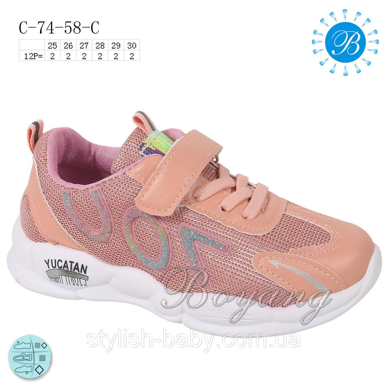 Детская обувь 2020 оптом. Детская спортивная обувь бренда Tom.m - Boyang для девочек (рр. с 25 по 30)